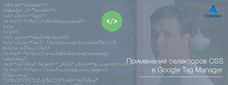 Применение селекторов CSS_блог