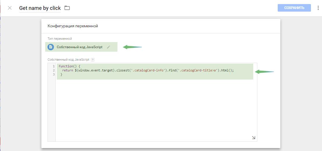 selektory-v-google-tag-manager11