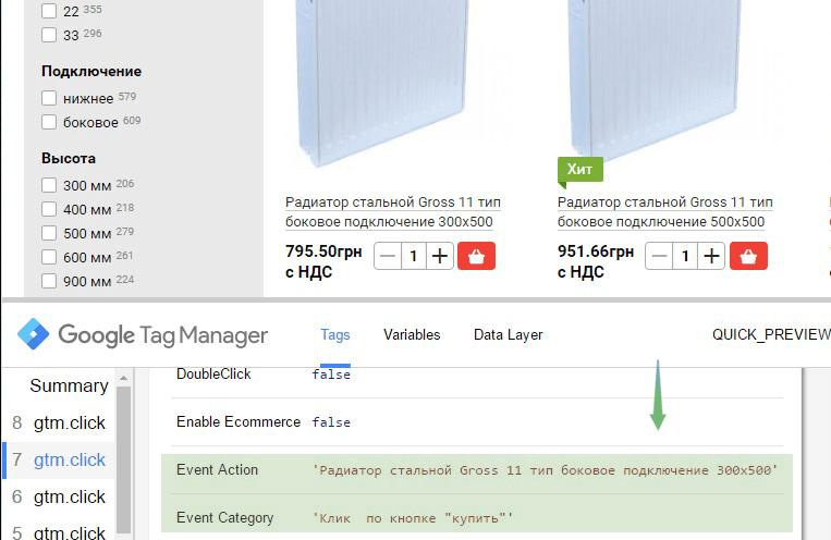 selektory-v-google-tag-manager12