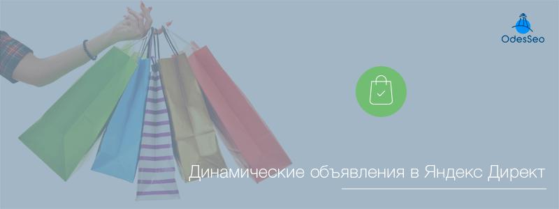 Динамические объявления в Яндекс Директ_блог