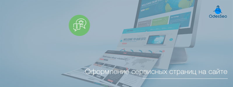 Оформление сервисных страниц на сайте_блог