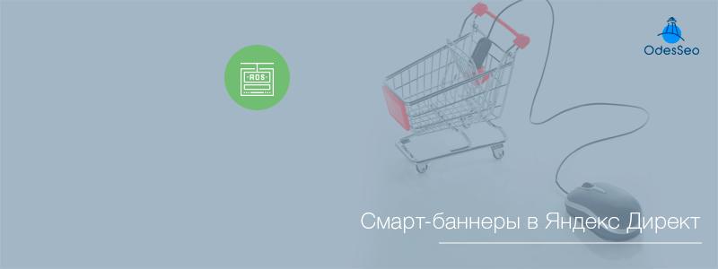 Смарт-баннеры в Яндекс Директ_блог