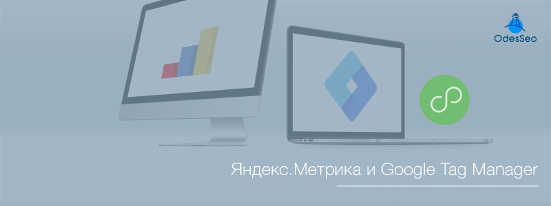 Яндекс.Метрика и Google Tag Manager