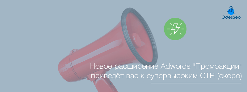 Adwords Промоакция