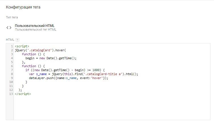 пользовательский тег HTML