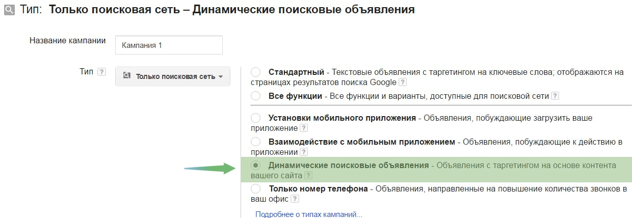 Настройка Dynamic Search Ads