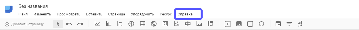 справка Google Data Studio