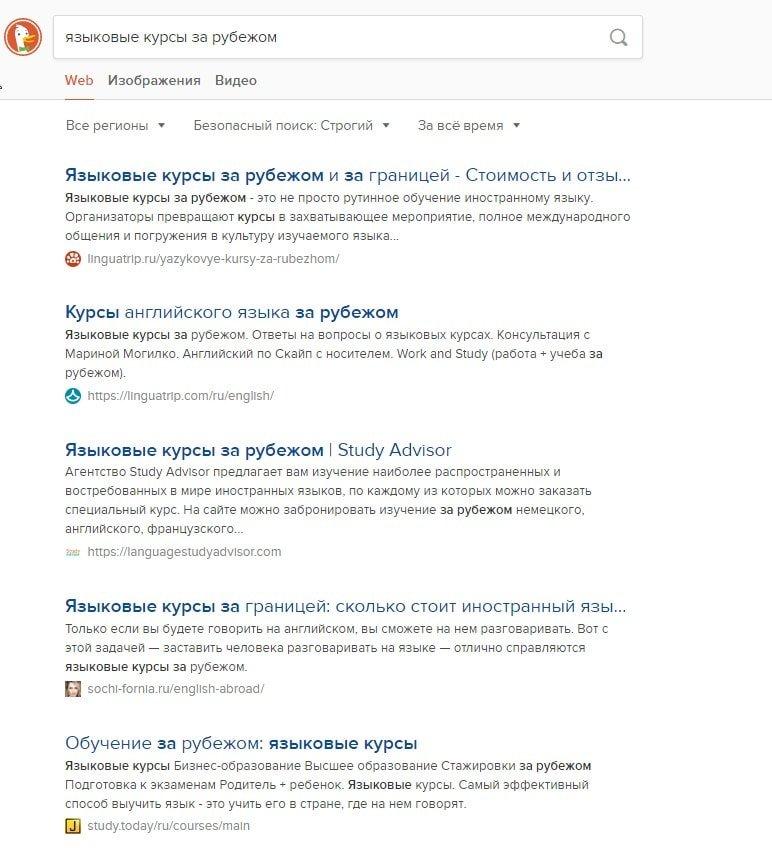 Анализ конкурентов в поисковой системе DuckDuckGo