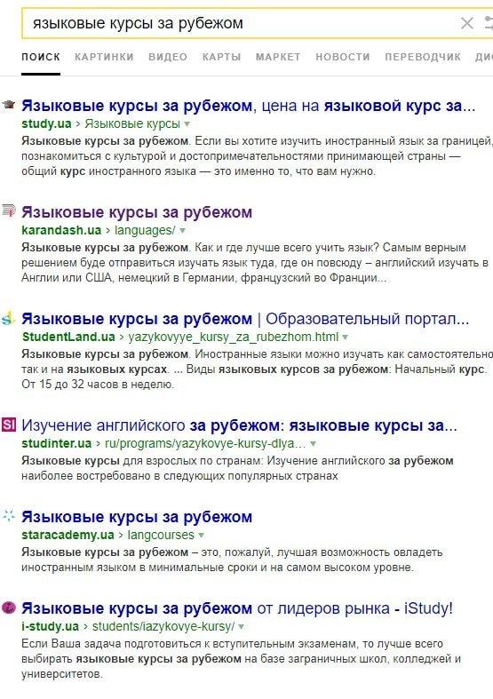 Анализ конкурентов в поисковой системе Яндекс