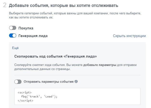 """настройка события в Facebook - """"Генерация лида"""""""