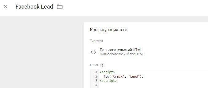 """В Google Tag Manager создаем новый тег типа """"Пользовательский HTML"""" и вставляем сгенерированный системой фрагмент кода"""