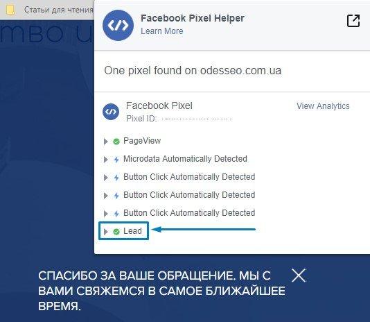 Facebook Helper также показывает, что данные передаются правильно