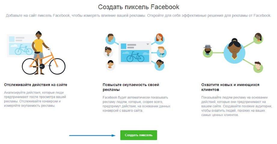 Создаём новый пиксель Фейсбук
