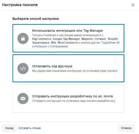 выбрем способ настройки кода пикселя Фейсбук