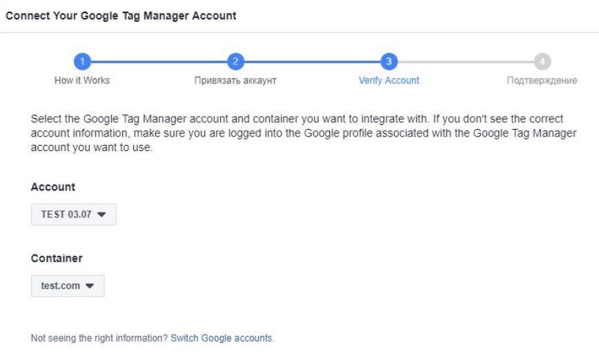 """способ """"Использовать интеграцию или Tag Manager"""" для настройки кода пикселя Фейсбук"""