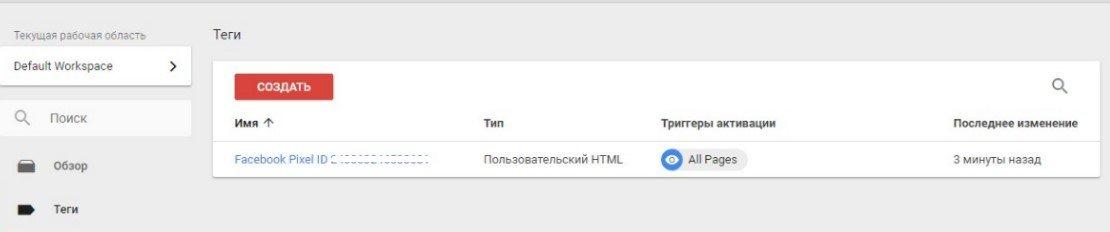 Связываем аккаунт Google Tag Manager и Facebook.