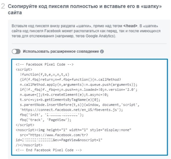 """способ """"Установить код вручную"""" для настройки кода пикселя Фейсбук"""
