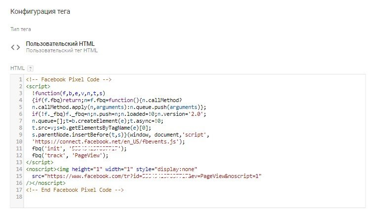 создать тег типа «Пользовательский HTML» и вставить полученный код в текстовое поле
