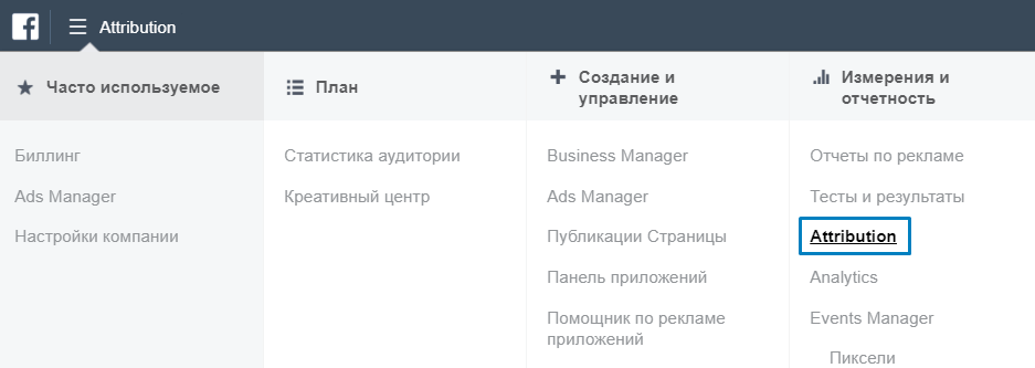Attribution в меню Business Manager Facebook