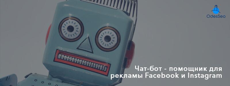 Чат-бот — помощник для рекламы Facebook и Instagram