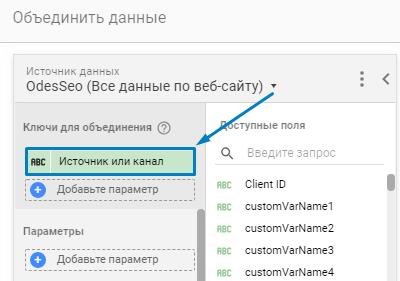 Выбор ключа для объединения данных в Google Data Studio
