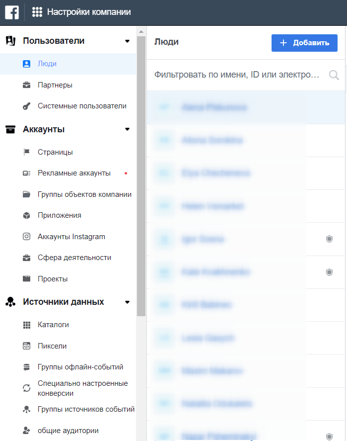 Настройка Бизнес Менеджера Фейсбук
