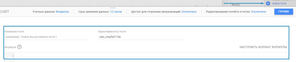 Вычисляемые поля в Гугл Дата Студии