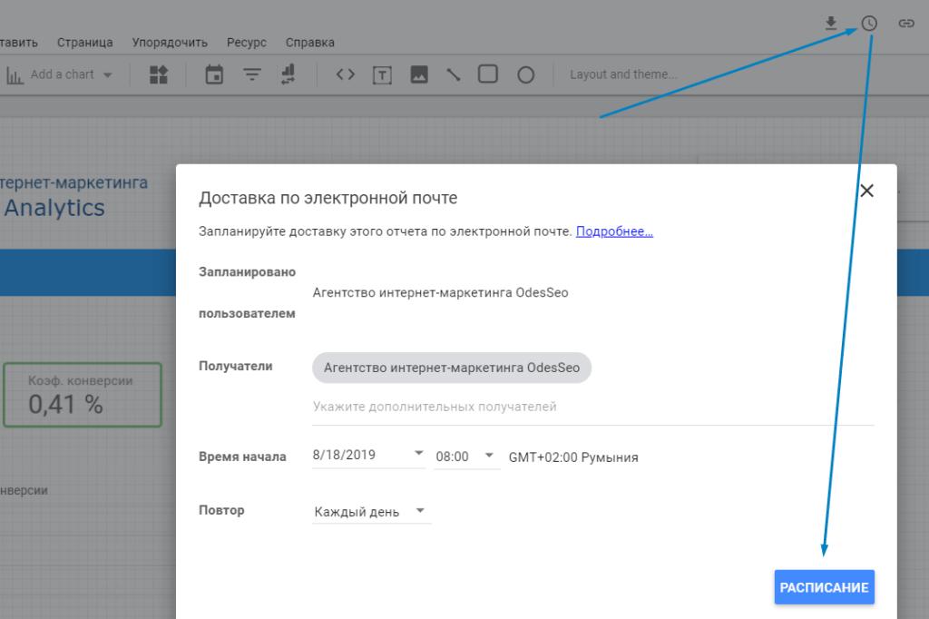 Получение отчета по e-mail