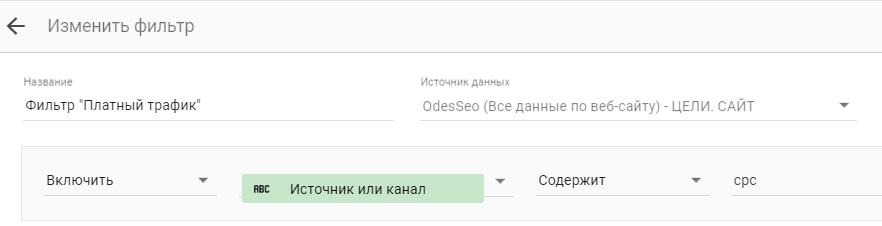 Фильтр данных в Гугл Дата Студии