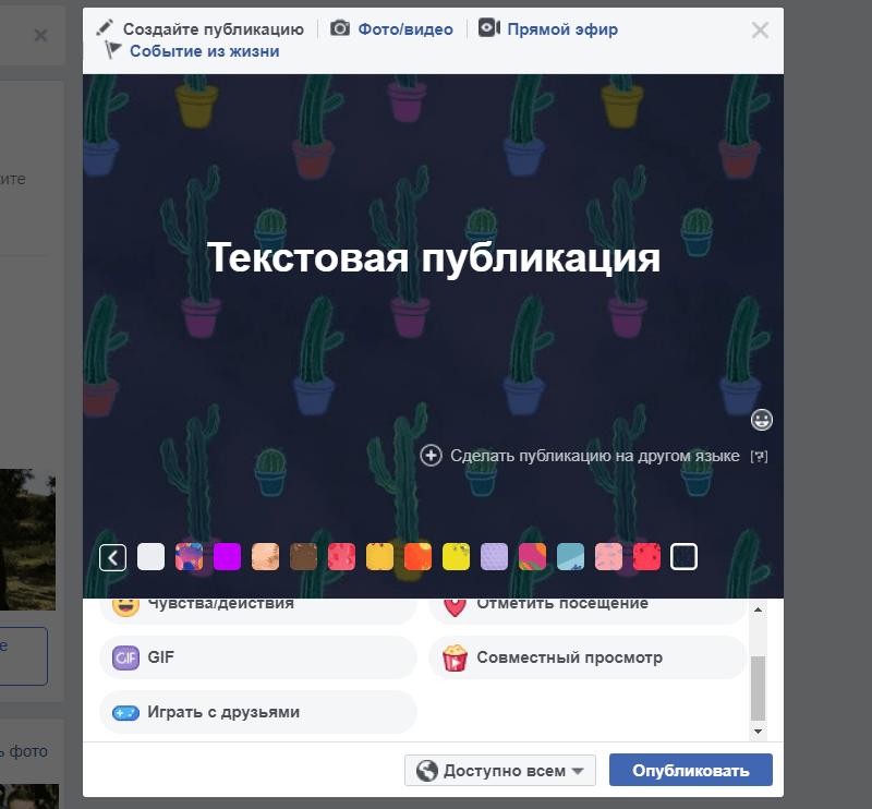 Текстовая публикация Фейсбук и Инстаграм