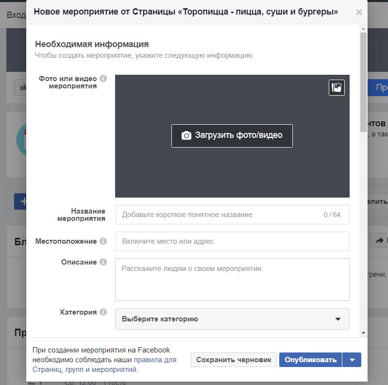 Создание мероприятия Фейсбук