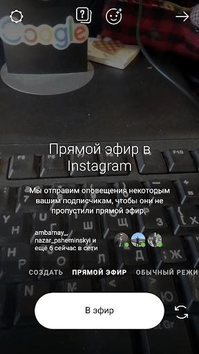 Прямой эфир в сторис Инстаграм