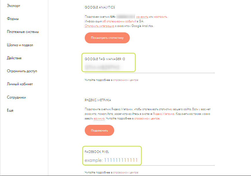 Установка Google Tag Manager на Tilda