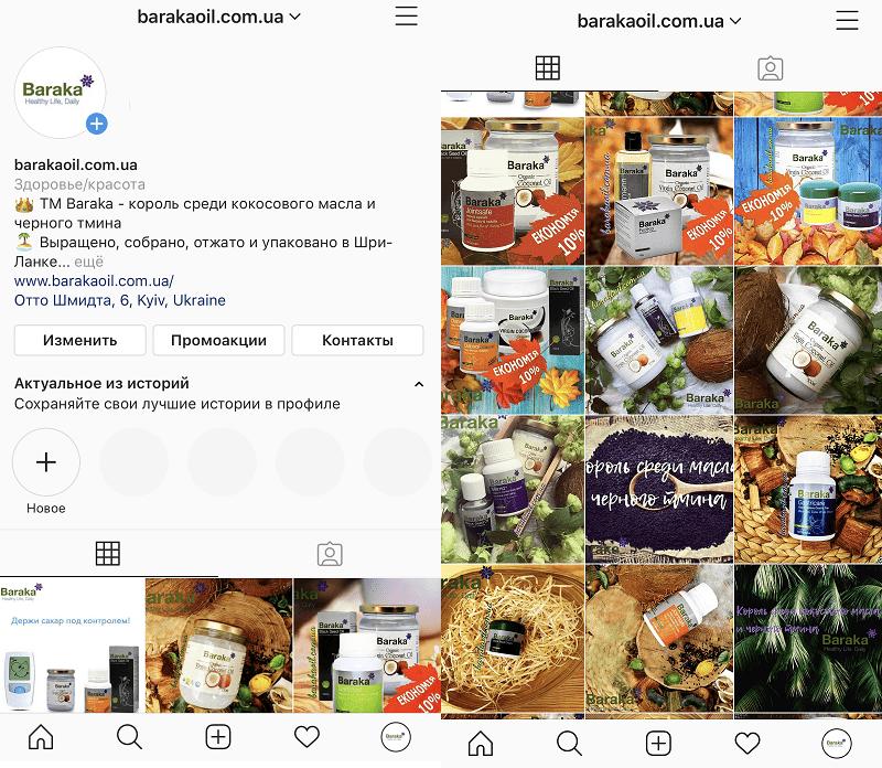 Оформление бизнес аккаунта Инстаграм