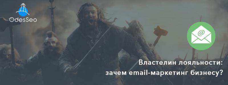 Зачем email маркетинг бизнесу