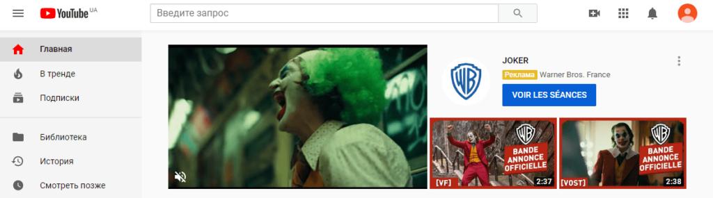 Объявление YouTube Masthead