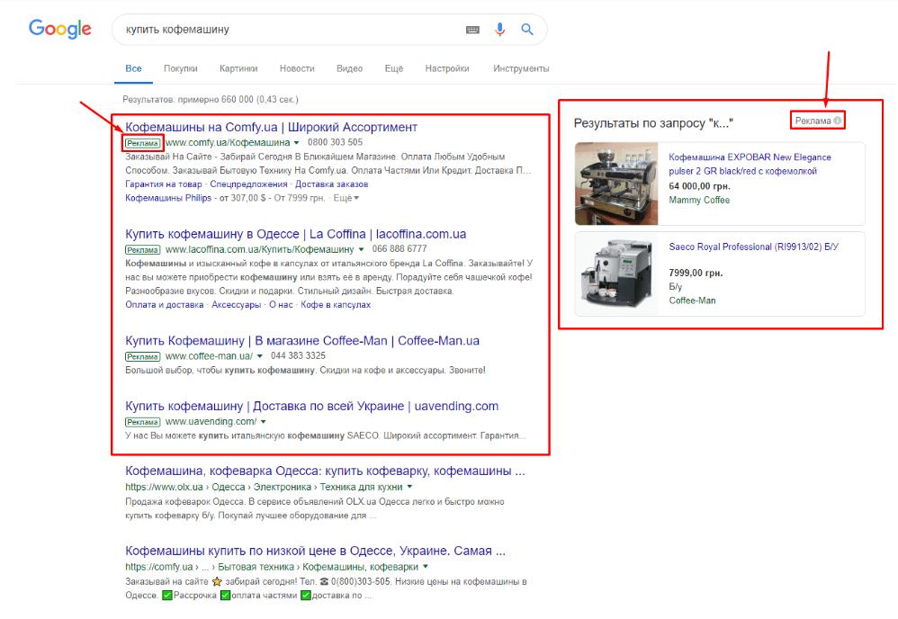 Пример рекламы в Google