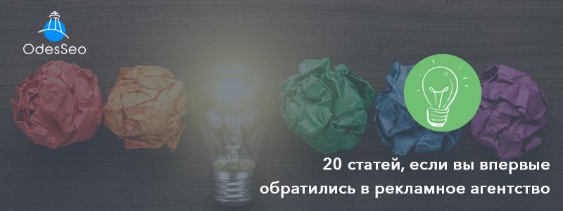 20 статей о SEO и интернет-маркетинге