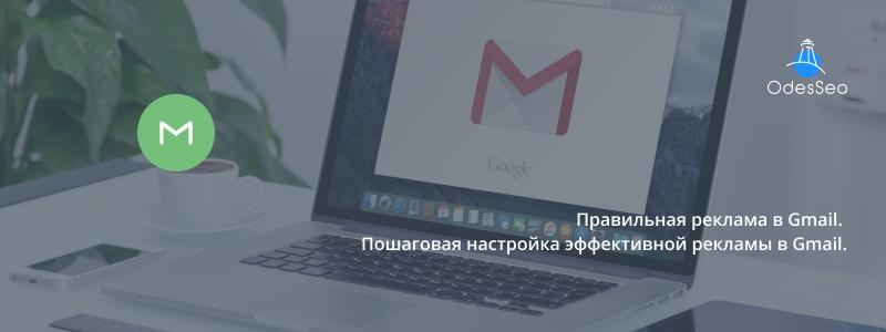 Правильная реклама в Gmail