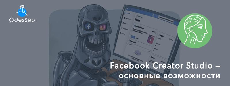 Возможности Facebook Creator Studio