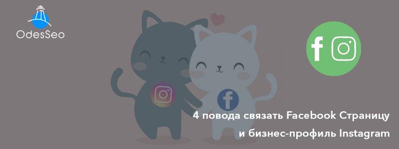 Как связать Facebook и Instagram
