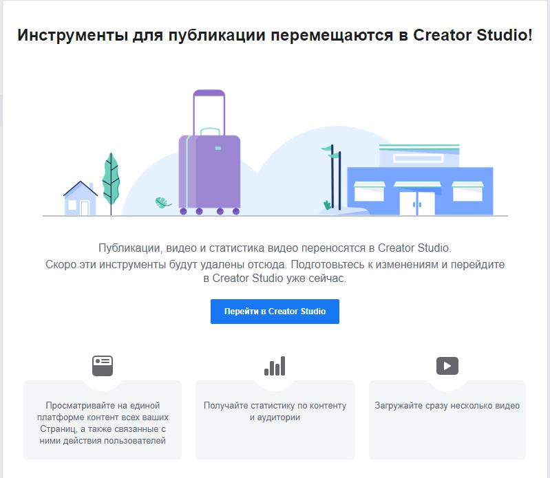 Перенос публикаций в Creator Studio