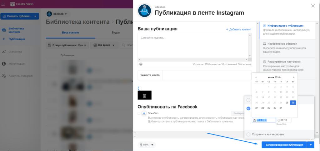 Планирование публикации в  Instagram
