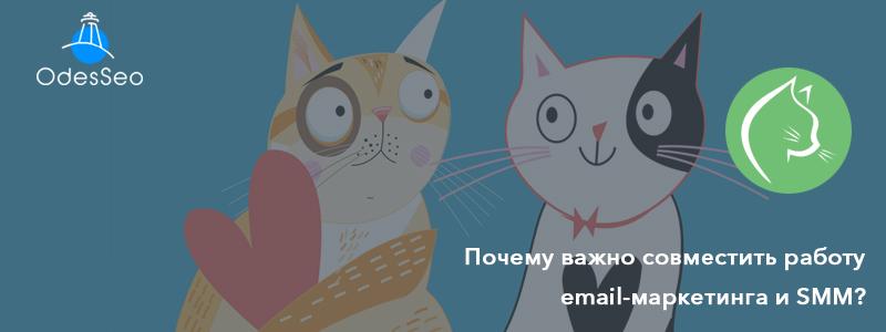 Совместить email-маркетинг и SMM