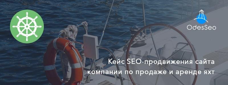 SEO-продвижение arcadia.com.ua