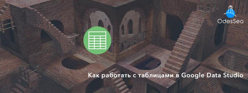 Значение атрибута alt для изображения: Работа с таблицами Google Data Studio