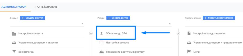 Обновление Гугл Аналитики