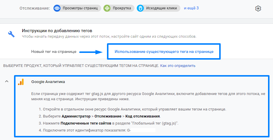 Настройка с установленным global site tag