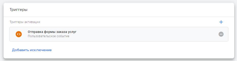 Настройка событий ГА 4 в Гугл тег менеджере