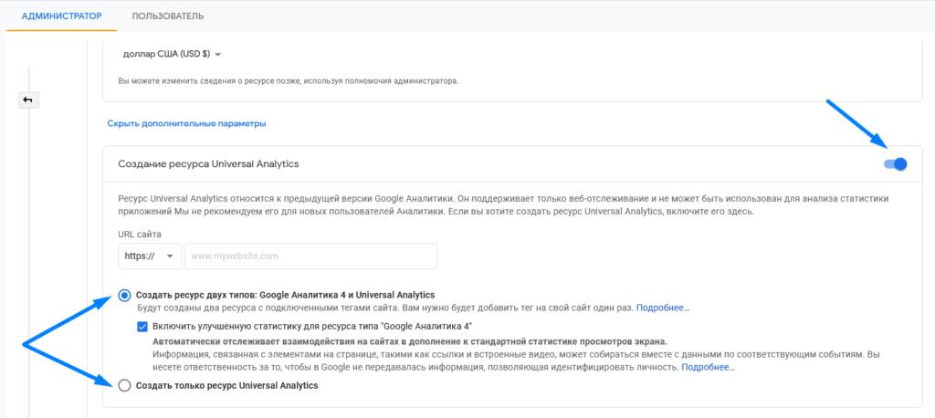 Выбор версии Google Analytics